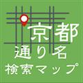 通り名どこ??京都通り名地図検索?